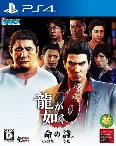 Yakuza 6 dans Jeux Vidéos yakuza-6-ps4-jp-238x300
